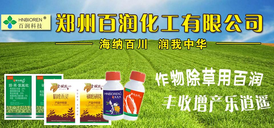 郑州百润农业有限公司