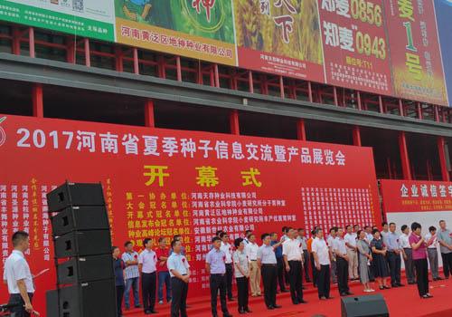 2017河南夏季种子会