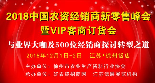 2018中国农资经销商新零售峰会