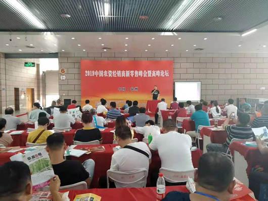 中国农资经销商新零售峰会