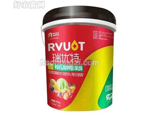 周口瑞优特公司有机高钾膨果酶用于膨果上光、增强作物抗逆能力