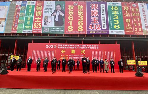 2021河南秋季种子会将于11月3日在郑州中原国际博览中心隆重召开