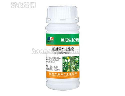 天叶生物科技公司黄瓜生长素适用于促进果实肥大、提高品质及产量