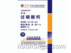 中农集团-过磷酸钙