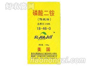 施乐-磷酸二铵