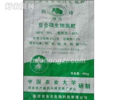微生物菌肥