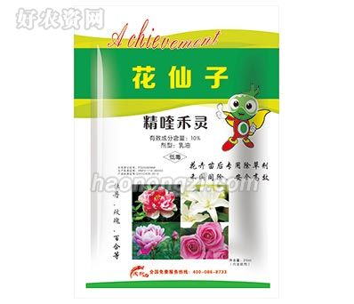 花仙子―花卉苗后专用除草剂