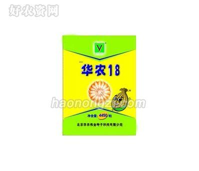 华农18玉米种子