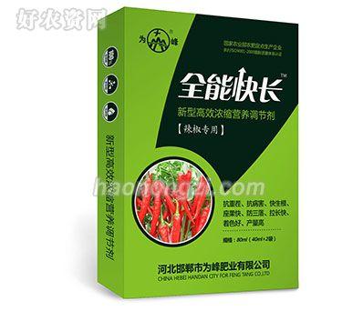 新型高效浓缩营养调节剂-全能快长(辣椒专用)-为峰肥业
