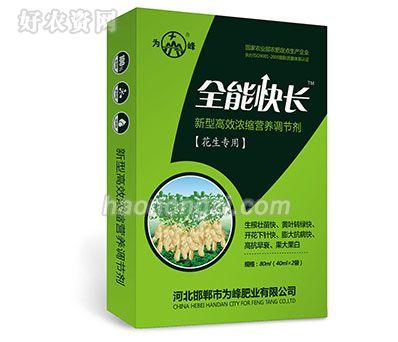 新型高效浓缩营养调节剂-全能快长(花生专用)-为峰肥业