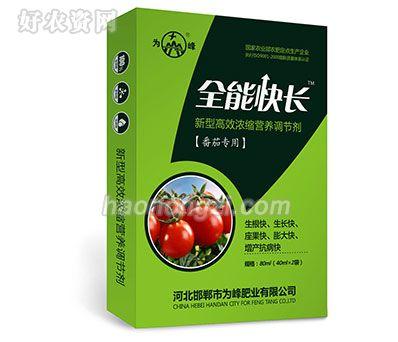 新型高效浓缩营养调节剂-全能快长(番茄专用)-为峰肥业