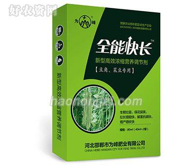 新型高效浓缩营养调节剂-全能快长(豆角菜豆专用)-为峰肥业