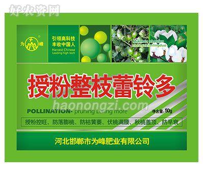 芸苔精华液-为峰肥业