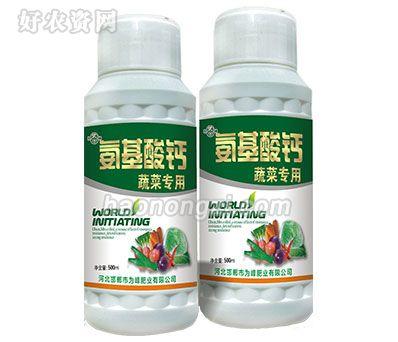 蔬菜专用-氨基酸钙-为峰肥业