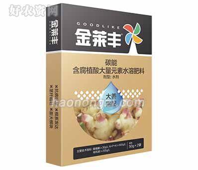 大姜需配含腐植酸大量元素水溶肥-碳能-金莱丰