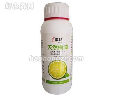 天然橘油-祺能-台州祺丰