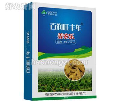黄姜田苗后除草剂--姜农乐
