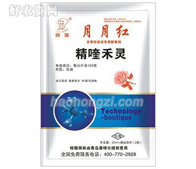 奥阔-吡嘧磺隆-水稻除草剂