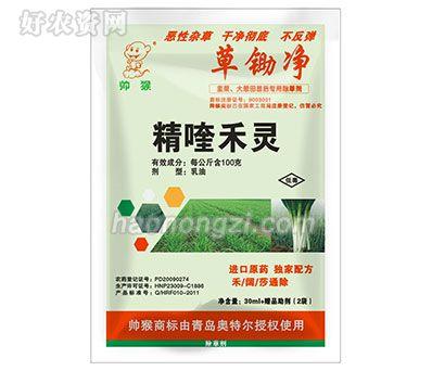 精喹禾灵-韭菜大葱田苗后专用除草剂