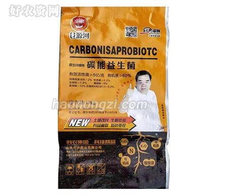 碳能益生菌-微生物菌剂-山东利农