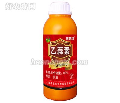 乙蒜素-菌无踪-上海喜农丰