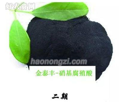 金泰丰-硝基腐殖酸