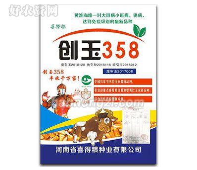 创玉358-玉米种子-郑州喜得粮