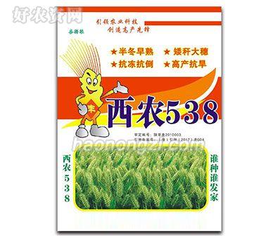 西农538-小麦种子-郑州喜得粮