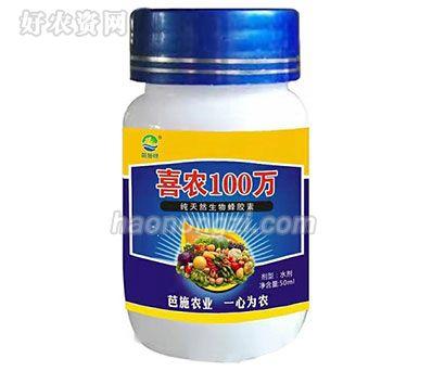 纯天然生物蜂胶素-喜农100万-河南芭施绿
