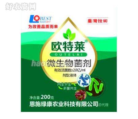 微生物菌剂-欧特莱-地标农业