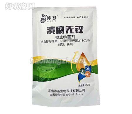 微生物菌剂-溃腐先锋-河南沐谷