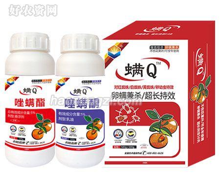 唑螨酯+噻螨酮-螨Q-河南吉裕