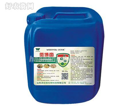 高温闷棚专用菌剂-微博亩-山东沃亿佳
